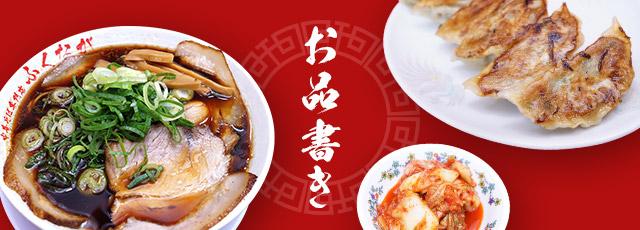 banner_menu